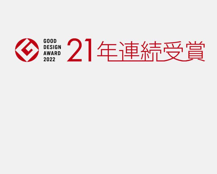 デザイン 賞 グッド グッドデザイン賞と日本デザインの変遷